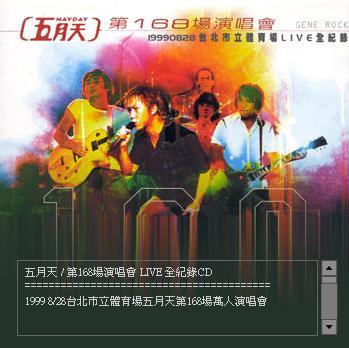 檔案:168場演唱會.JPG
