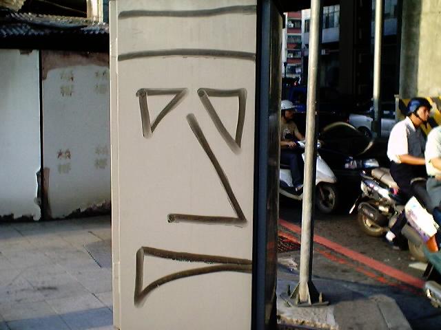 檔案:Graffiti3.jpg