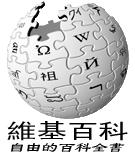 File:Chinesewikipedia.png