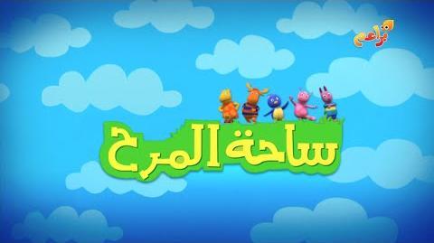 The Fun Yard (Arabic - al-ʻArabiyyah)