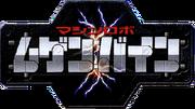 Mugenbine logo