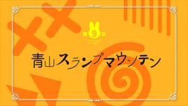 9-Title Screen