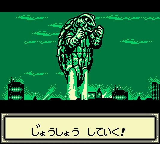 File:Gamera takes flight.jpg