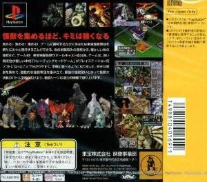 File:Godzilla Trading Battle Back Cover.jpg
