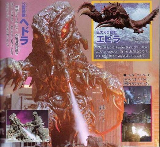 File:Hedorah 2004 book.jpg