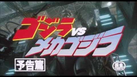 Godzilla vs. Mechagodzilla II/Videos