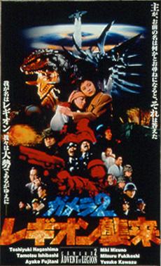 File:Gamera 2 Poster.jpg