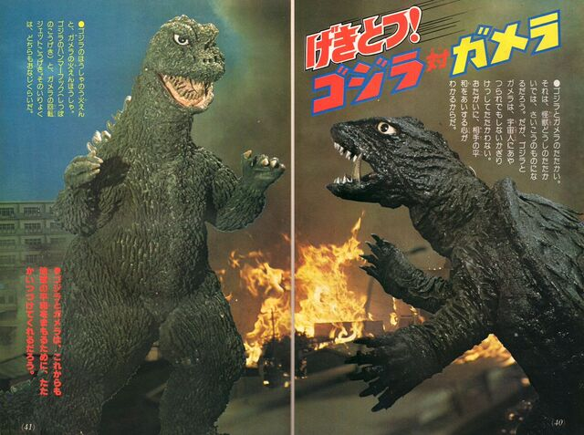 File:Godzilla vs. Gamera.jpg