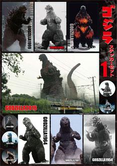 File:Godzilla things .jpeg