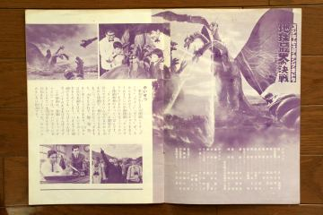File:1971 MOVIE GUIDE - GHIDORAH, THE THREE-HEADED MONSTER PAGES 1.jpg