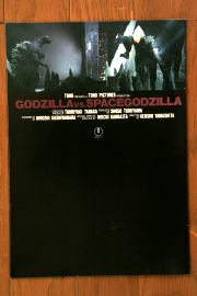 File:1994 MOVIE GUIDE - GODZILLA VS. SPACEGODZILLA BACK.jpg