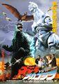 Godzilla-vs-mechagodzilla-movie-poster-1020433270