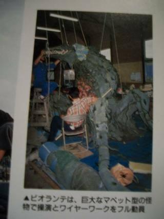 File:GVB - Biollante suit being made 2.jpg