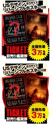 File:Godzilla-Movie.jp - Ticket.png