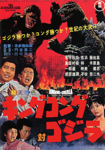 File:King Kong vs. Godzilla Poster A.png