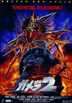 File:Gamera 2 legion poster.jpg