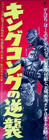 File:King Kong Se Escapa - Kingu Kongu No Gyakushû - King Kong Escapes -1968 - 027ddd.jpg