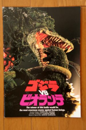 File:1989 MOVIE GUIDE - GODZILLA VS. BIOLLANTE.jpg