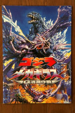 File:2000 MOVIE GUIDE - GODZILLA VS. MEGAGUIRUS.jpg