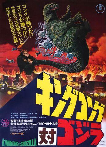 File:Kong godzilla p.jpg