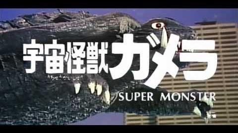Space Monster Gamera - Trailer - 宇宙怪獣ガメラ