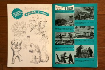 File:1977 MOVIE GUIDE - KING KONG VS. GODZILLA thin pamphlet PAGES 2.jpg