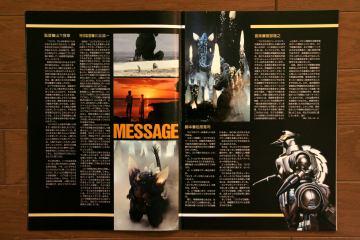 File:1994 MOVIE GUIDE - GODZILLA VS. SPACEGODZILLA PAGES 1.jpg