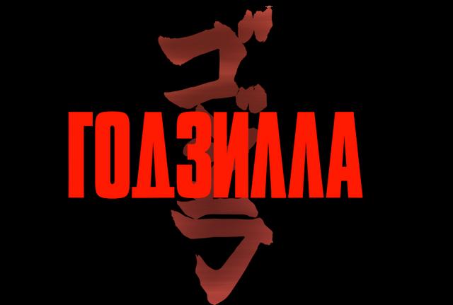 File:Godzillamoviecom Russia rOA3NNA.png