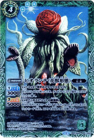File:Battle Spirits Rose Biollante Card.jpg