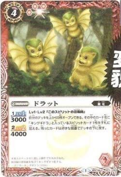 File:Battle Spirits Dorats.jpg