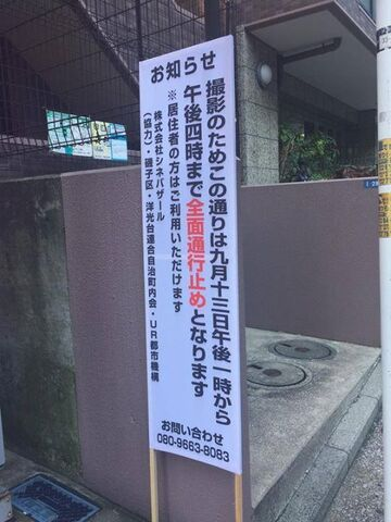 File:September 13 Yokodai Station 04 by Lazerbeak.jpg