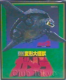 File:Bandai Gamera 1996 DX Box Side 1.jpg