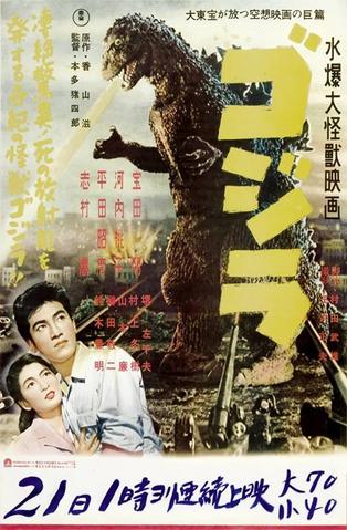 File:Godzilla Movie Posters - Gojira -Alternate-.png