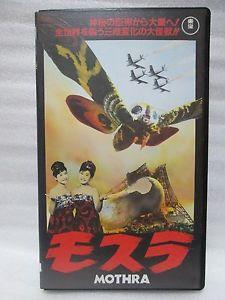 File:Japanese VHS of Mothra.JPG