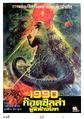 Godzilla vs. Biollante Poster Thailand