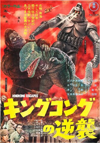 File:King kong escapes poster 01.jpg