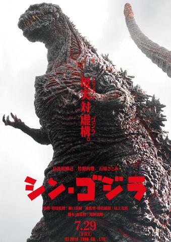 File:New Shin Gojira Poster.jpg