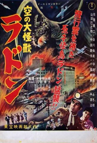 File:Extremely Rare RODAN Poster 1956.jpg