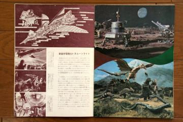 File:1968 MOVIE GUIDE - DESTROY ALL MONSTERS PAGES 1.jpg