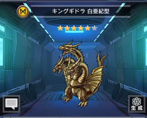 File:Kaiju Collection Cretaceous KG.jpg