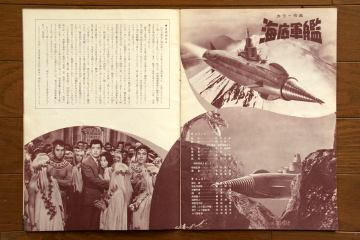 File:1968 MOVIE GUIDE - DESTROY ALL MONSTERS PAGES 3.jpg