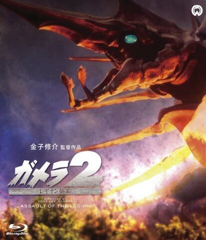 File:Gamera 2 Japanese Blu-ray Cover.jpg