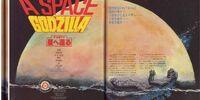 A Space Godzilla