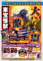 BATTLE SPIRITS Newspaper