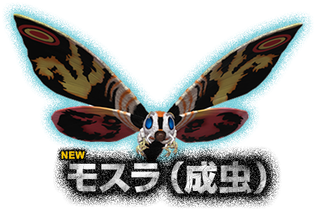 File:PS3 Godzilla Mothra New.png