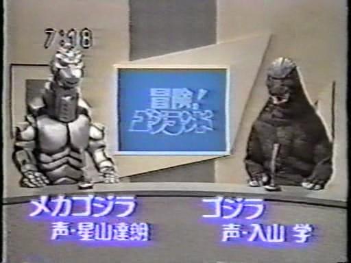 File:Godzilland37.jpg