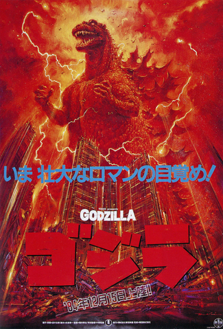 File:The Return of Godzilla Poster Teaser 2.png