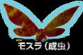 PS3 Godzilla Mothra Silhouette