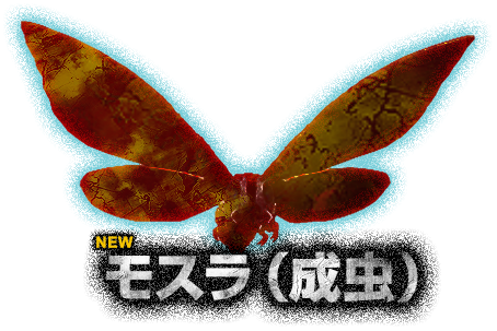 File:PS3 Godzilla Mothra Silhouette.png