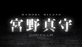 Godzilla Monster Planet - Featurette - 00054